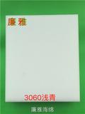 3060浅青